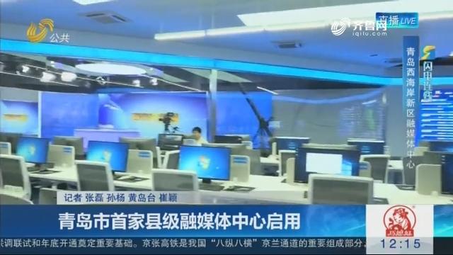【闪电连线】青岛市首家县级融媒体中心启用