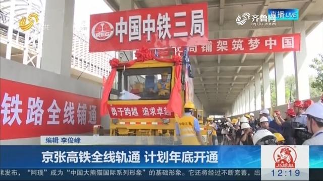 京张高铁全线轨通 计划2019年底开通