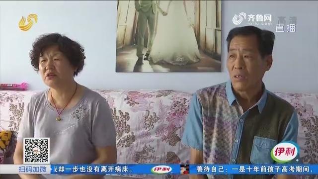 泰安:退休老两口 想捐献遗体
