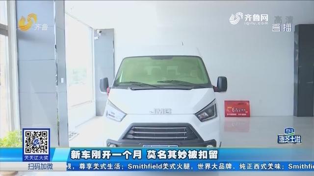 泰安:新车刚开一个月 莫名其妙被扣留