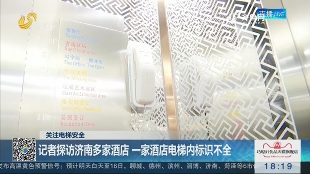 【关注电梯安全】记者探访济南多家酒店 一家酒店电梯内标识不全