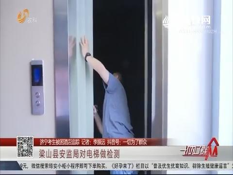 【济宁考生被困酒店追踪】梁山县安监局对电梯做检测