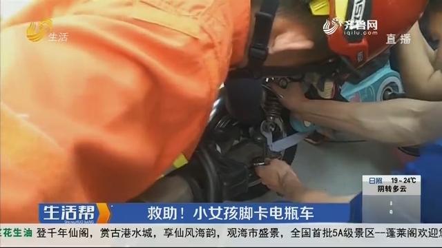 威海:救助!小女孩脚卡电瓶车