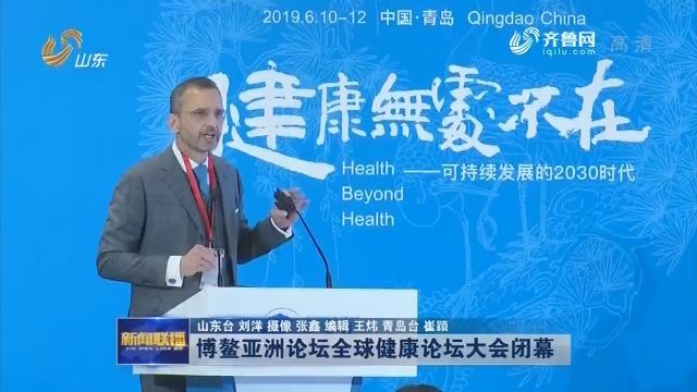 博鳌亚洲论坛全球健康论坛大会闭幕