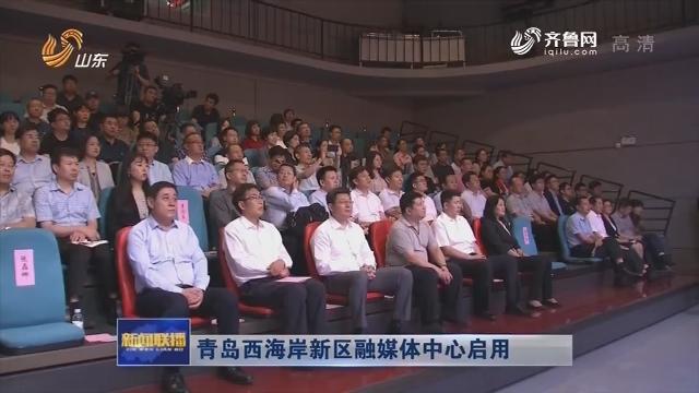 青岛西海岸新区融媒体中心启用