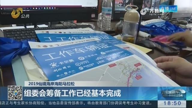 【2019仙境海岸海阳马拉松】组委会筹备工作已经基本完成