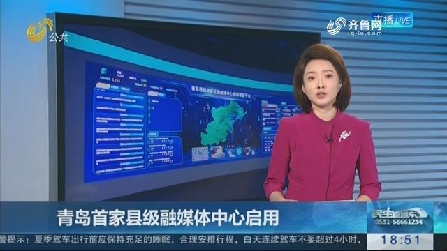 青岛首家县级融媒体中心启用