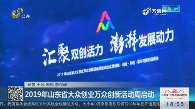 2019年山东省大众创业万众创新活动周启动