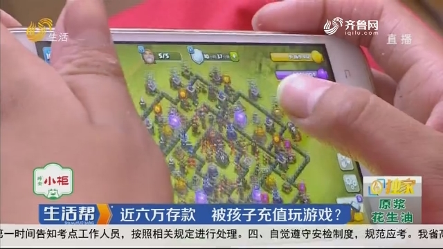 【独家】潍坊:近六万存款 被孩子充值玩游戏?