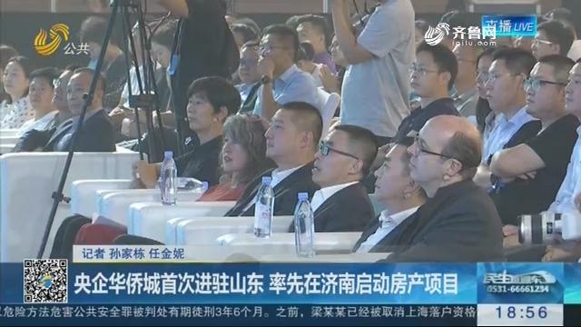 央企华侨城首次进驻山东 率先在济南启动房产项目