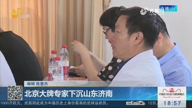 北京大牌专家下沉山东济南