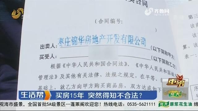 【重磅】枣庄:买房15年 突然得知不合法?