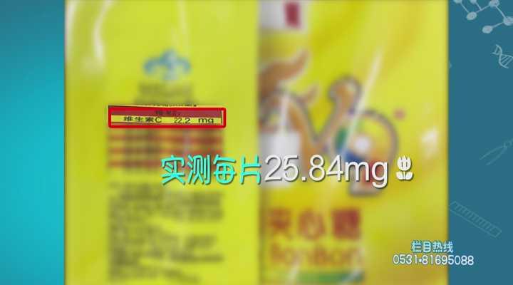 《生活大求真》:维C软糖、夹心糖,要小心这些副作用!