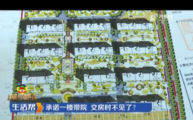 【直通社情民意】潍坊:承诺一楼带院 交房时不见了?