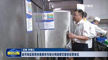 省市场监管局突查泰安市部分网络餐饮服务经营单位