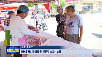 德州庆云:积极探索 规范整治农村大集