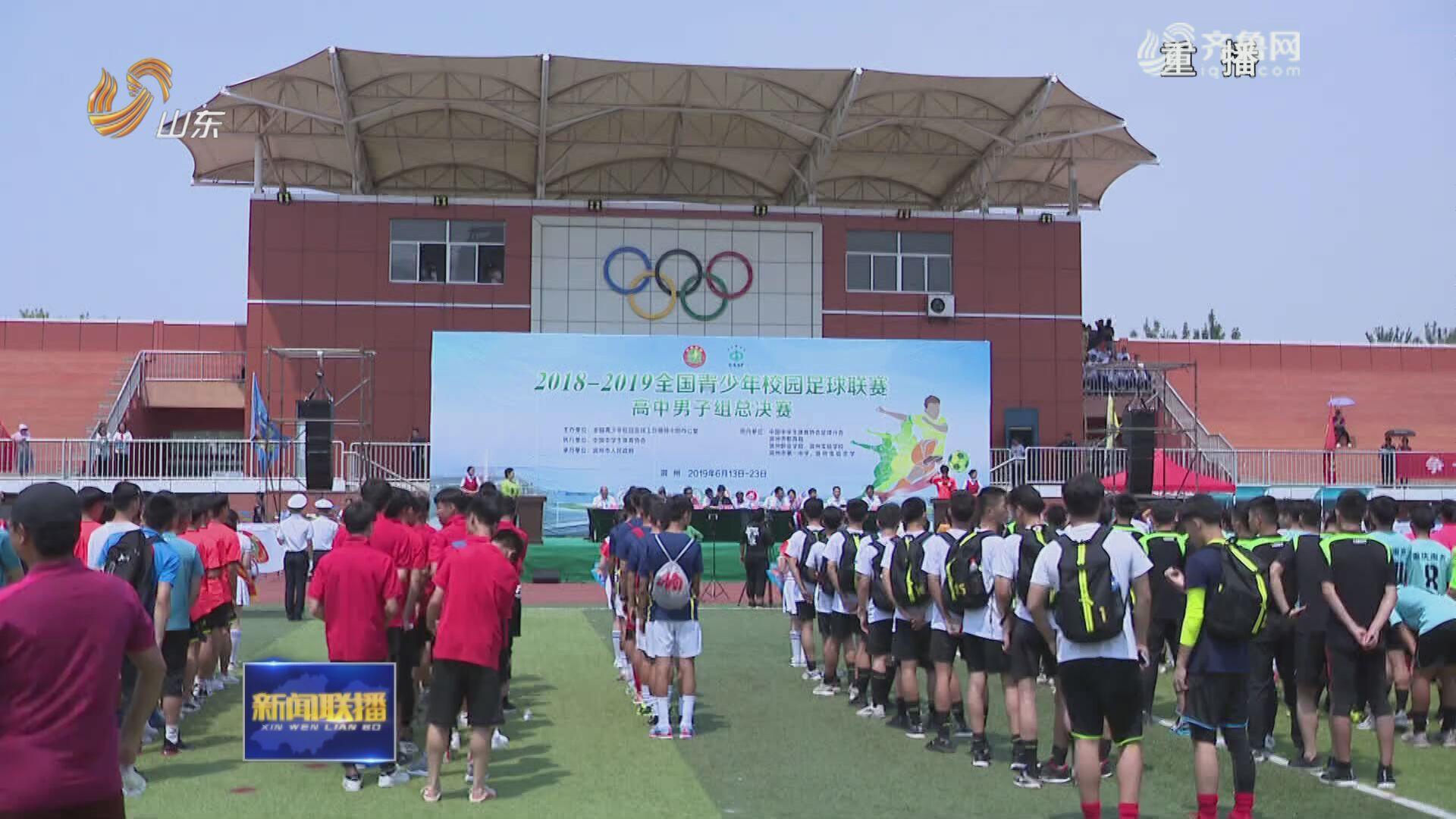 全国青少年校园足球联赛高中男子组总决赛在滨州开赛