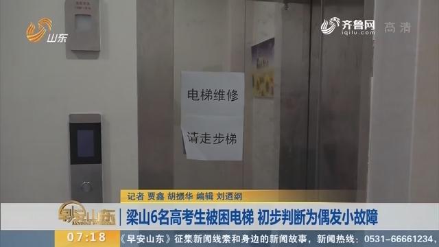 【闪电新闻排行榜】梁山6名高考生被困电梯 初步判断为偶发小故障