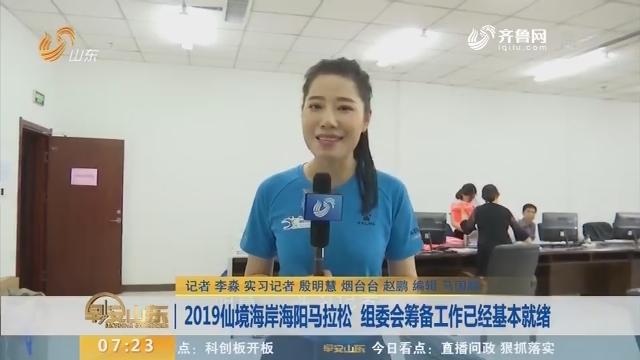2019仙境海岸海阳马拉松 组委会筹备工作已经基本就绪
