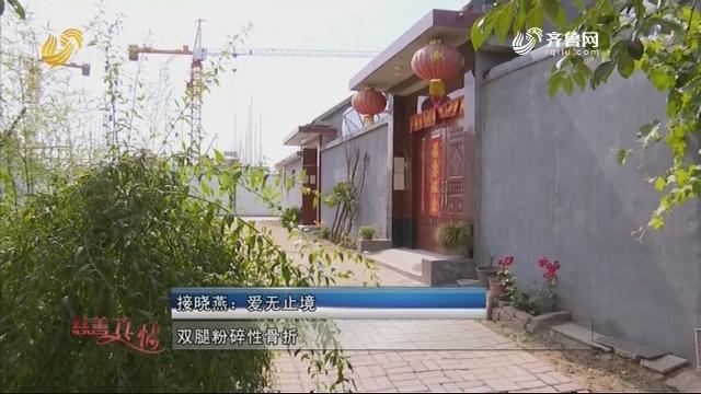 20190613《慈善真情》:接晓燕——爱无止境