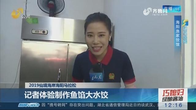 【闪电连线】2019仙境海岸海阳马拉松:记者体验制作鱼馅大水饺