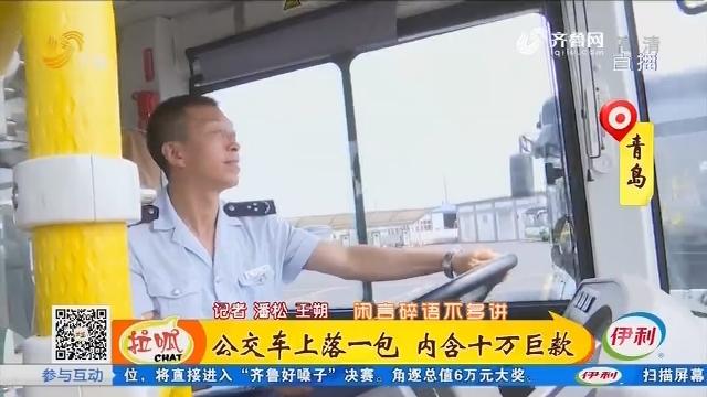 青岛:公交车上落一包 内含十万巨款