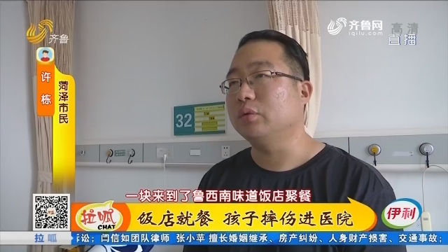 菏泽:饭店就餐 孩子摔伤进医院