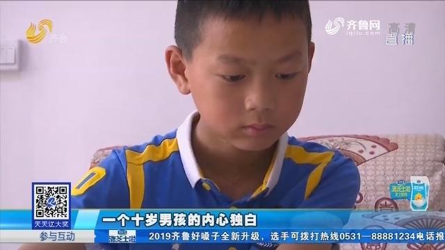 枣庄:一个十岁男孩的内心独白