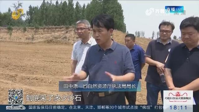 【问政山东·追踪】兖州开始治理非法采沙点