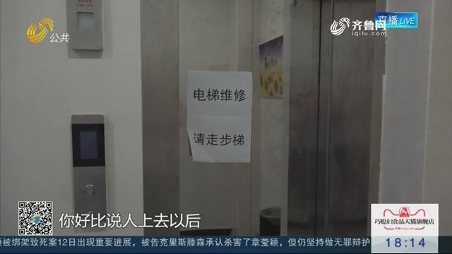 【高考生被困电梯事件】梁山6名高考生家长与涉事酒店达成和解