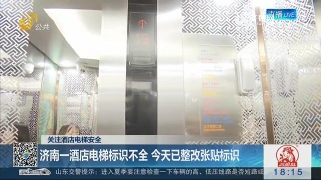 【关注电梯安全】济南一酒店电梯标识不全 6月14日已整改张贴标识