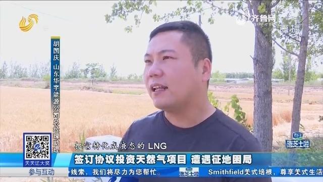 嘉祥:签订协议投资天然气项目 遭遇征地困局