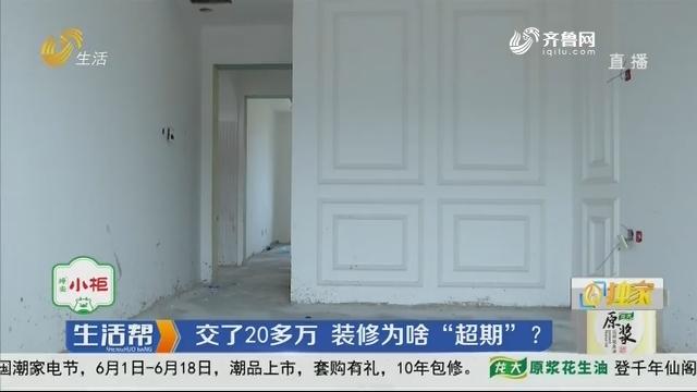 """【独家】潍坊:交了20多万 装修为啥""""超期""""?"""