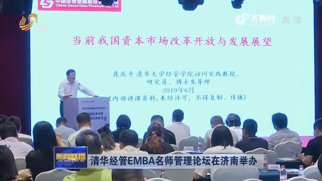 清华经管EMBA名师管理论坛在济南举办