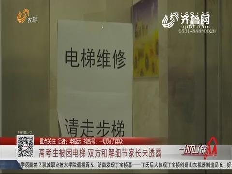 【重点关注】高考生被困电梯 双方和解细节家长未透露