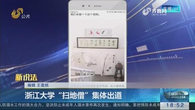 """【新说法】浙江大学""""扫地僧""""集体出道"""