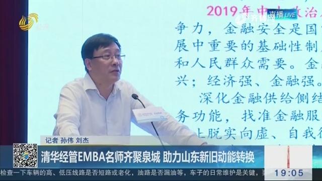 清华经管EMBA名师齐聚泉城 助力山东新旧动能转换
