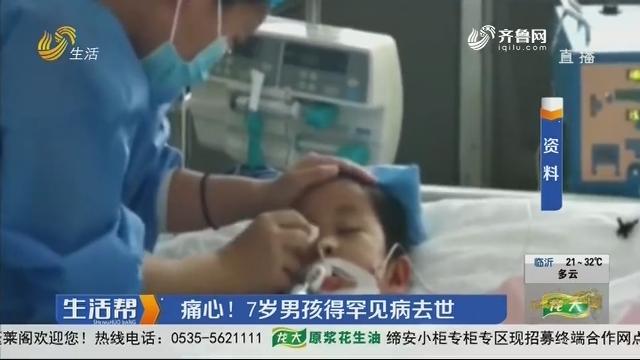 青岛:痛心!7岁男孩得罕见病去世