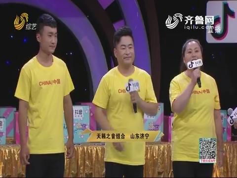 20190614《快乐大赢家》:天籁之音组合现场演唱 歌声动人