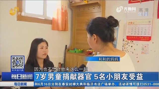 青岛:7岁男童捐献器官 5名小朋友受益