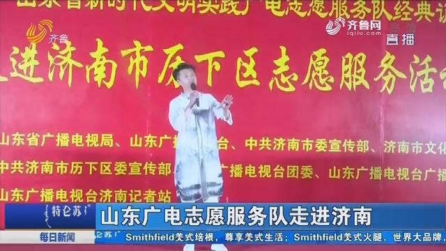 山东广电志愿服务队走进济南