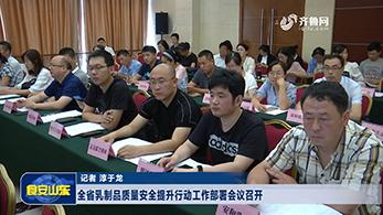 全省乳制品质量安全提升行动工作部署会议召开