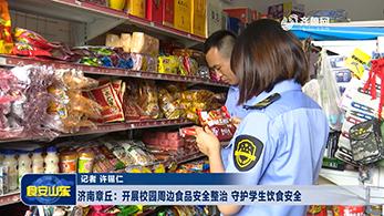 济南章丘:开展校园周边食品安全整治 守护学生饮食安全