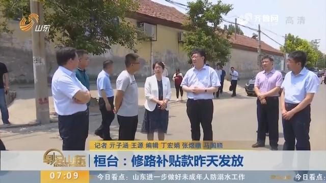 【闪电新闻客户端】桓台:修路补贴款6月14日发放