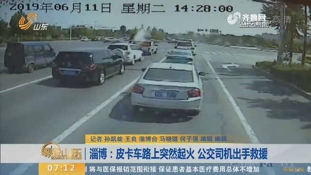【闪电新闻客户端】淄博:皮卡车路上突然起火 公交司机出手救援