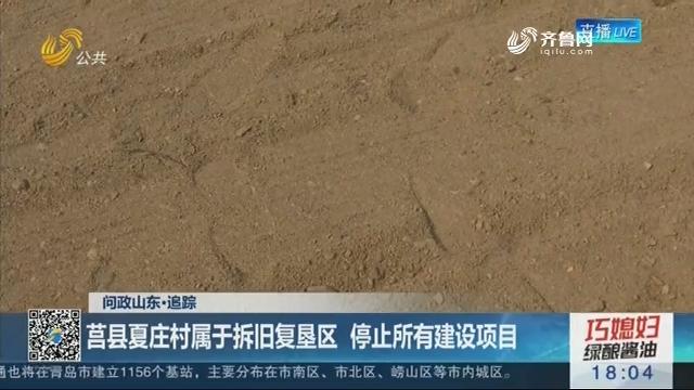 【问政山东·追踪】莒县夏庄村属于拆旧复垦区 停止所有建设项目