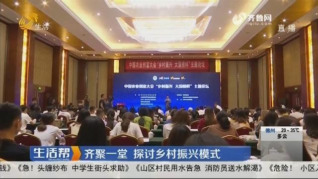 潍坊:齐聚一堂 探讨乡村振兴模式