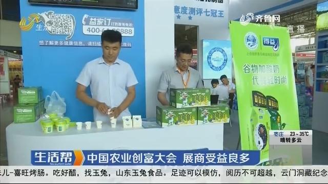 潍坊:中国农业创富大会 展商受益良多