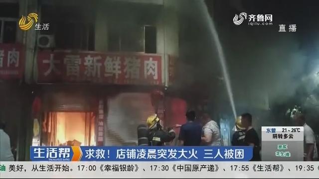 菏泽:求救!店铺凌晨突发大火 三人被困