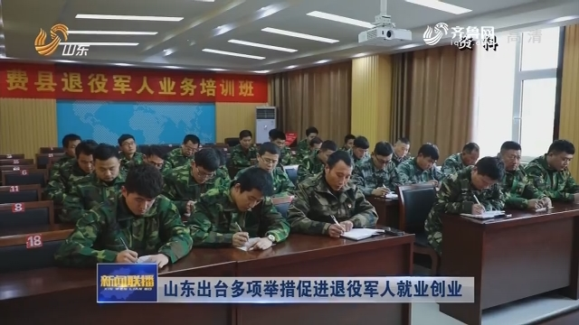 山东出台多项举措促进退役军人就业创业